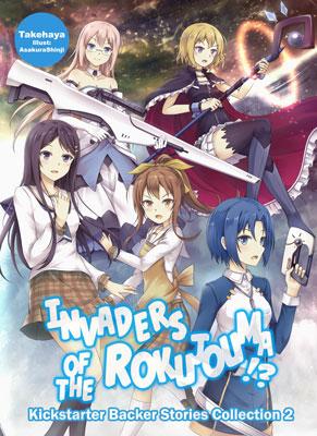 Invaders of the Rokujouma!? Kickstarter Backer Stories